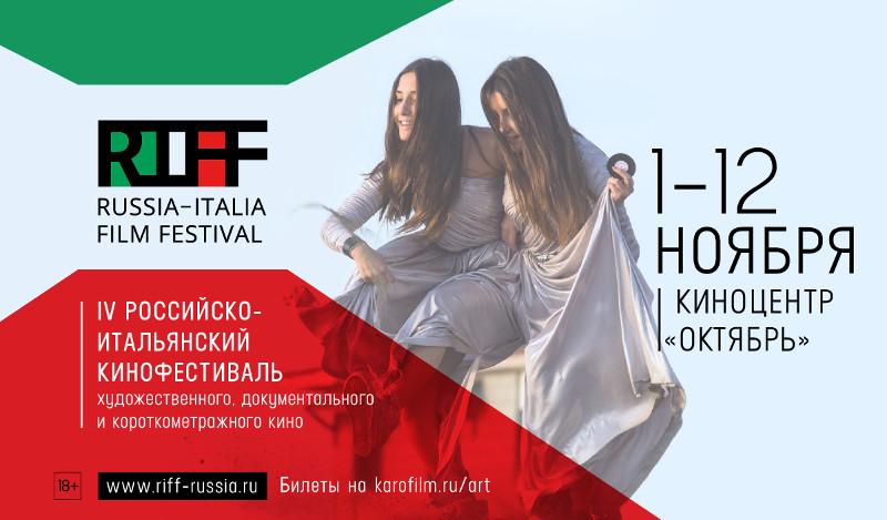 Российско итальянские конкурсы