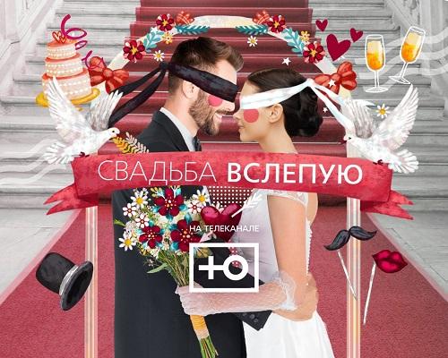 Свадьба в слепую 2017 на канале ю