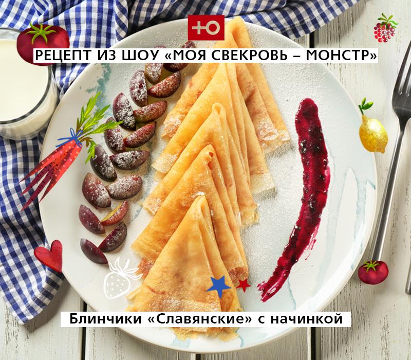 Рецепты славянских блинов